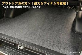 ハイエース 200系 ワイド 専用NEWフロアカーペットラグ シンケ/SHINKE