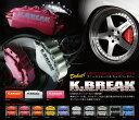 ステップワゴン RG1/2 (4WD) 年式:05.5~ ファーストレーベル キャリパーカバー 【前後セット】 K-BREAK/ケイブレイク