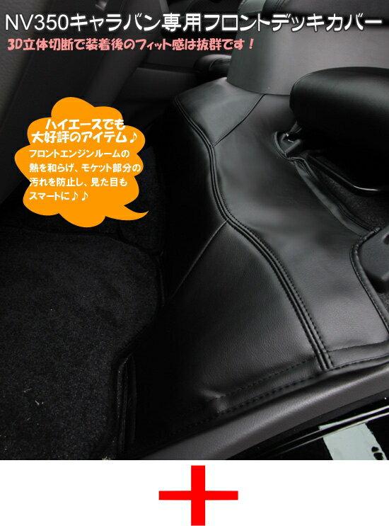 NV350キャラバン用 フロント・リアデッキカバーセット シンケ/SHINKE