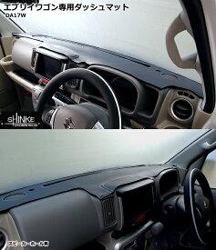 エブリィワゴン DA17W ダッシュマット(スピーカーホールあり)+トレイマットセット シンケ/SHINKE