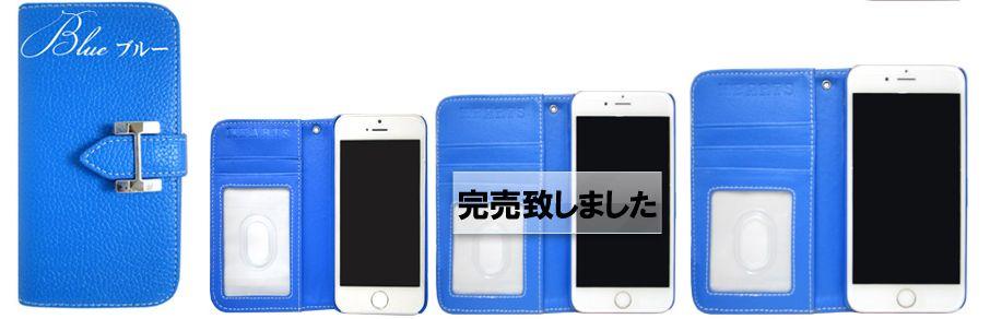 iPhone5/5s iPhone6/6s iPhone6Plus/6sPlus 手帳型 ケース ブルー Diary Case