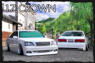 クラウン17系フロントバンパークリエイティブディレクションシリーズカーセンス