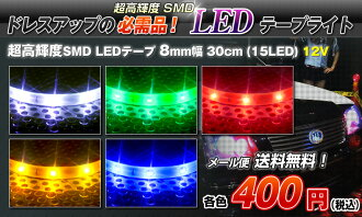 《送料無料!!》超高輝度LEDテープライト8mm×30cm【15LED】
