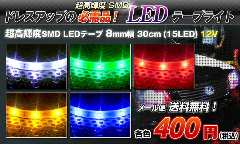 ☆訳あり在庫処分品☆《送料無料!!》即納可★超高輝度SMD LEDテープライト 幅8mm×長さ30cm×厚さ2mm【15LED】