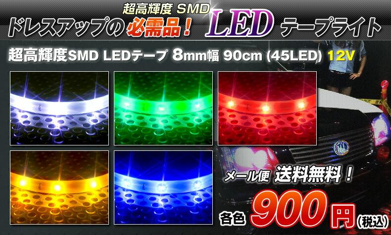 ☆訳あり在庫処分品☆《送料無料!!》即納可★超高輝度SMD LEDテープライト 幅8mm×長さ90cm×厚さ2mm【45LED】