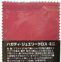 HAGERTY(ハガティ):ジュエリークロス/ミニ【代金引換利用不可】