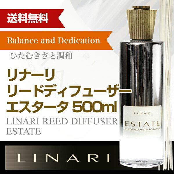 リナーリ(LINARI) リードディフューザー エスタータ(ESTATE) 500mlアロマディフューザー 【送料無料】【あす楽】
