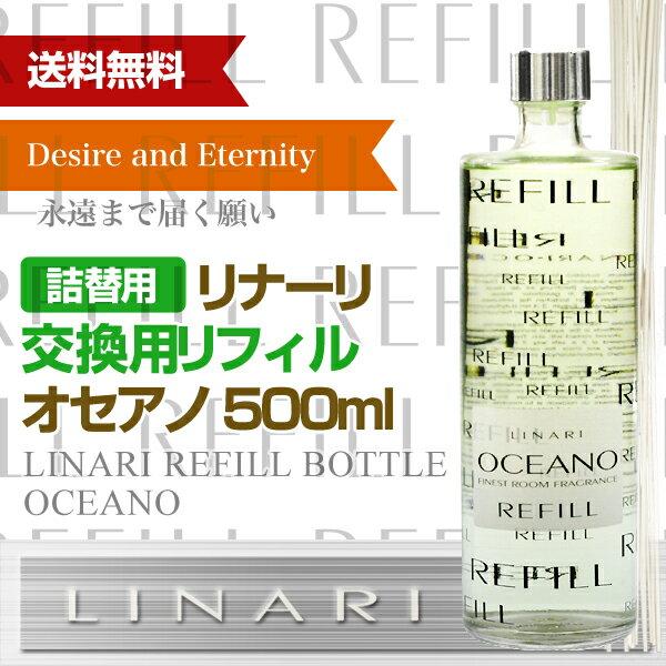 【交換用リフィル】リナーリ(LINARI) リードディフューザー オセアノ(OCEANO) 500mlアロマディフューザー 【送料無料】【あす楽】
