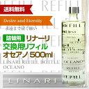 Oceano refill 1