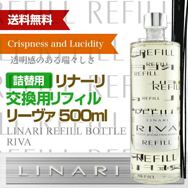 リナーリ(LINARI) リーヴァ(RIVA) 交換用リフィル 500ml