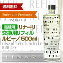 Rubino refill 1