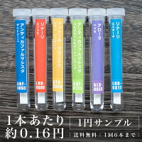【1回につき6点まで】ルームフレグランス選べる1円サンプル(定形外発送)