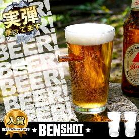 ビアグラス 実弾を使用 BENSHOT ベンショット Beer glass ビールグラス 16oz(454ml) パイントグラス 米国製 ハンドメイド 銃 ライフル