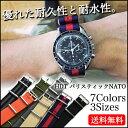 時計 ベルト◆HDT バリスティック NATOストラップ 腕時計用 時計ベルト 時計バンド 18mm20mm22mm【メンズ ミリタリー …