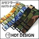 時計 ベルト◆HDT DESIGN カモフラージュ NATOタイプストラップ 20mm 腕時計用・時計ベルト・時計バンド【あす楽対応…