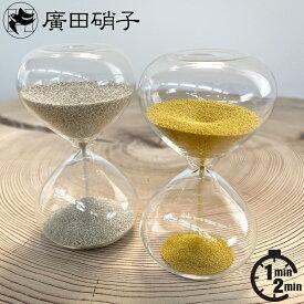 【1分計/2分計】廣田硝子 砂時計 ガラス 時計 スナ式時計 金メッキ 銀メッキ オブジェ おうち時間 癒し 雑貨 プレゼント 父の日 ギフト 贈り物