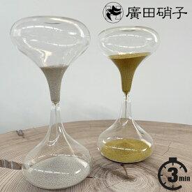 【3分計】廣田硝子 砂時計 ガラス 時計 スナ式時計 金メッキ 銀メッキ オブジェ おうち時間 癒し 雑貨 プレゼント 父の日 ギフト 贈り物