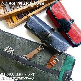 KUGIRI クギリ 牛革 ロールウォッチケース 3本収納 ブルー グリーン レッド