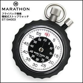 時計 腕時計 ミリタリーウォッチ アメリカ軍 MARATHON マラソン フライバック機構 機械式 ストップウォッチ ST194003 ファイバーグラス