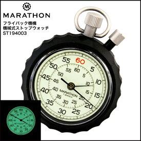 時計 腕時計 ミリタリーウォッチ アメリカ軍 MARATHON マラソン フライバック機構 機械式 ストップウォッチ 夜光文字盤 ST194008 ファイバーグラス
