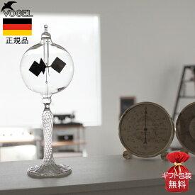 【リップル】Vogel Radiometer フォーゲル ラジオメーター ドイツ製 書斎 リビング インテリア 雑貨 クリスマス プレゼント 贈り物 ガラス おしゃれ 雑貨