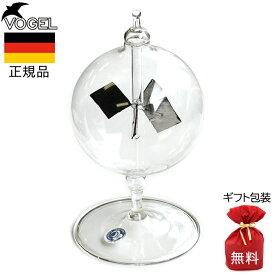 【ワイド】Vogel Radiometer フォーゲル ラジオメーター ドイツ製 書斎 リビング インテリア 雑貨 クリスマス プレゼント 贈り物 ガラス