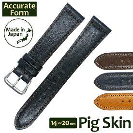 バネ棒付き 時計 ベルト Accurate Form アキュレイトフォルム Pig skin ピッグスキン レザーベルト