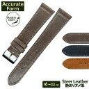 バネ棒付き 時計 ベルト Accurate Form アキュレイトフォルム Steer leather belt 艶ありヌメ革 ステアレザー