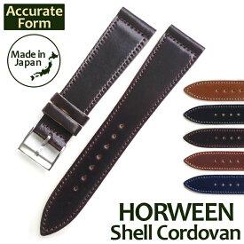 時計 ベルト Accurate Form アキュレイトフォルム HORWEEN Shell Cordovan ホーウィン シェル コードバン レザーベルト