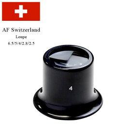 時計 腕時計 工具 パーツ 修理 スイス AF Switzerland エーエフ スイスランド Loupe ルーペ アイグラス【P10】