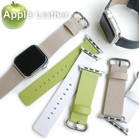 アップルウォッチ専用 APPLE for Apple アップルレザー ヴィーガンレザー アップルスキン Series 3/4/5対応 ベルト バンド 38mm 40mm 42mm 44mm エコ サステナブル レザー