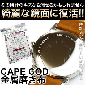 時計 腕時計 工具 パーツ 修理 キズ消し 傷消し CAPE COD ケープコッド 貴金属 鏡面 磨き布 1パック