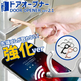 非接触 ドアオープナー ver2.1 つり革 ボタン押し スイッチ 便利グッズ 触らない 接触防止 非接触 タッチレス ドアノブボタン アンタッチャブル バッグハンガー