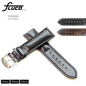 腕時計 ベルト ドイツ FLUCO フルーコ Horween Shell Cordovan ホーウィン シェル コードバン 馬革 18mm 20mm 22mm ブラック ブラウン
