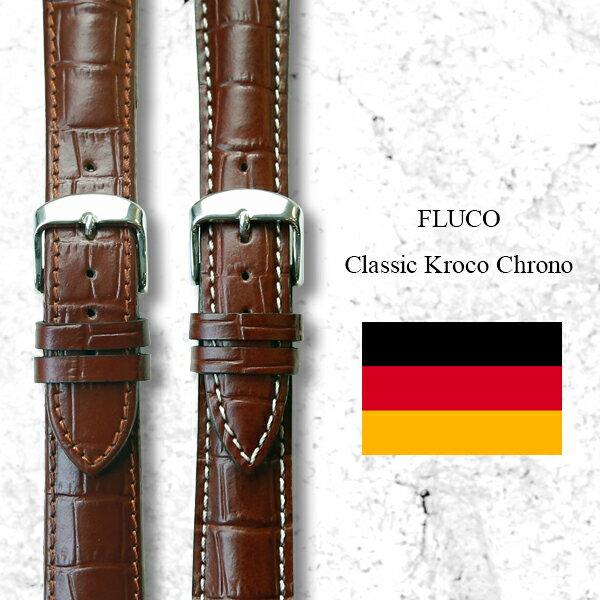 時計 腕時計 ベルト 時計バンド ドイツ FLUCO フルーコ Classic Kroco Chrono クラシック クロコ クロノ カーフ 牛革 18mm 20mm 22mm ブラック ブラウン ブルー