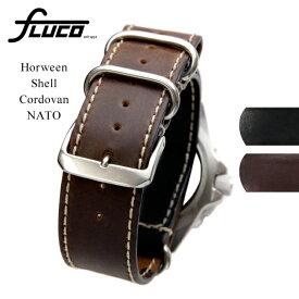 腕時計 ベルト ドイツ FLUCO フルーコ Horween Shell Cordovan NATO ホーウィン シェル コードバン 馬革 20mm 22mm 24mm ブラック ブラウン