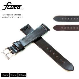 腕時計 ベルト ドイツ FLUCO フルーコ Horween Shell Cordovan Unlined ホーウィン シェルコードバン アンラインド 馬革 18mm 20mm 22mm ブラック ブラウン