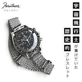 時計ベルト メッシュ ブレスレット Forstner Komfit フォースナー ステンレス メッシュベルトコムフィット ラグ幅18〜21mm対応