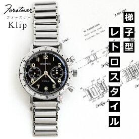 腕時計 ベルト メッシュ ブレスレット Forstner Klip フォースナー ステンレス メッシュベルトクリップ ラグ幅18/19/20/21/22mm対応
