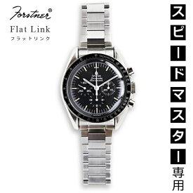 腕時計 ベルト オメガ スピードマスター用 メタルブレスレット Forstner Flat Link フォースナー ステンレス フラットリンク 19mm 20mm
