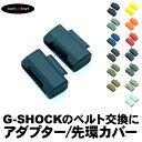 G-SHOCK 好きがハマるベルトカスタム用パーツ ジーショック MIL-SHOCK アダプター 先環カバー 13色 時計 ベルト 腕時計 工具 パーツ 交換