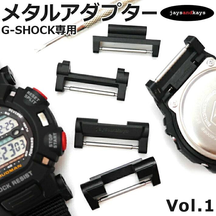 G-SHOCK Gショック専用 カスタム パーツ メタル アダプター 工具 パーツ 交換