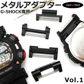 G-SHOCK Gショック専用 カスタム パーツ メタル アダプター パーツ 交換【Vol-01】