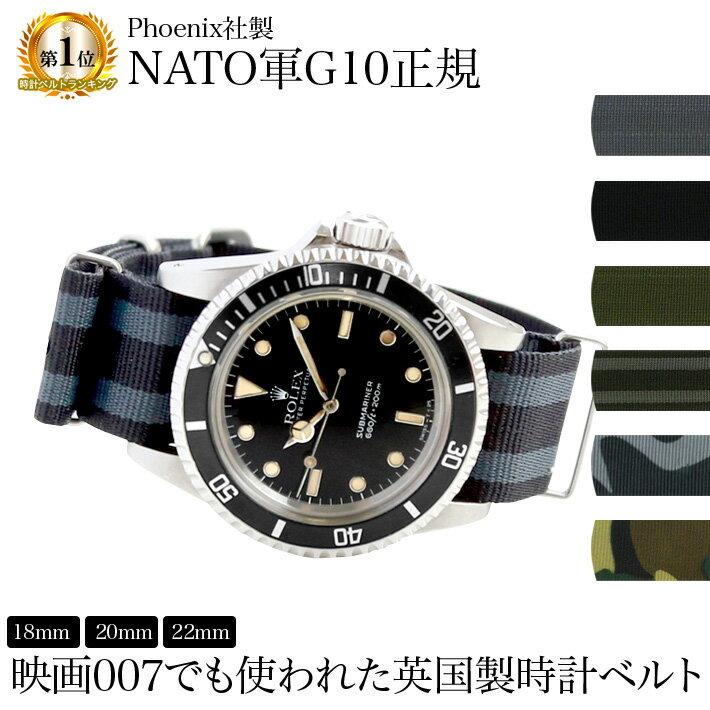 時計 腕時計 ベルト 時計バンド イギリス Phoenix フェニックス社 NATO軍G10 正規 ナイロンストラップ 18mm 20mm 22mm ブラック グレー オリーブ グリーン カモフラージュ 迷彩 ストライプ