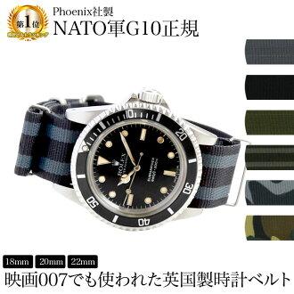 ◆ NATO 군 G10 정품 스트랩 ◆ 영국 스틸 시계 용 ・ 시계 벨트 시계 밴드 16mm18mm20mm22mm
