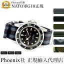 時計 ベルト 腕時計 Phoenix フェニックス社製 NATO軍 G10正規 ナイロンス トラップ 時計ベルト