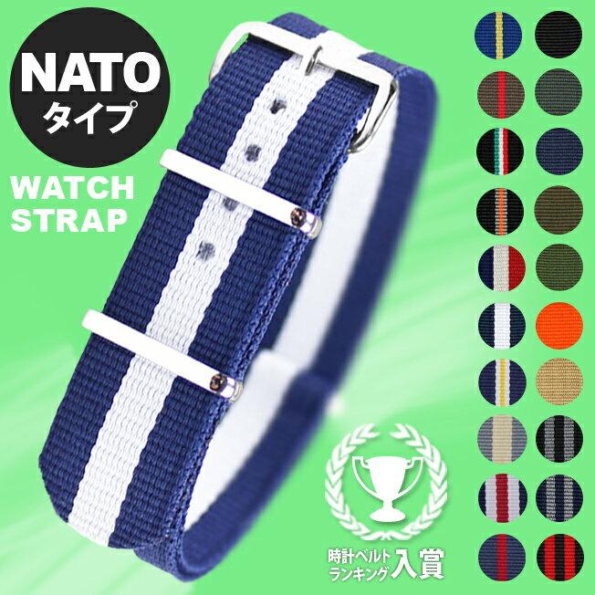 時計 腕時計 ベルト 時計バンド NATOタイプ ナイロンストラップ 20色 18mm 20mm 22mm ブラック グレー ネイビー ブルー オリーブ グリーン ベージュ ブラウン イエロー レッド オレンジ ホワイト ストライプ