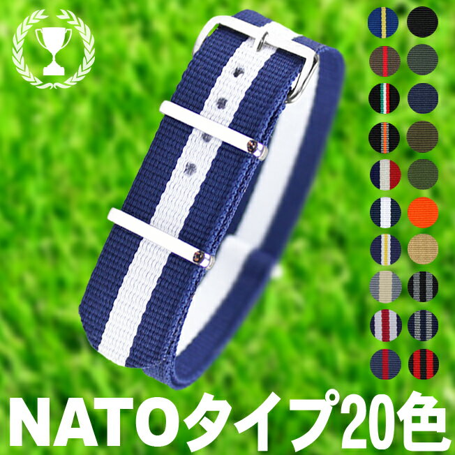 時計 腕時計 ベルト 時計バンド NATOタイプ ナイロンストラップ 18mm 20mm 22mm