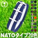 バネ棒付き 時計 ベルト 腕時計 NATOタイプ ナイロンストラップ 18mm 20mm 22mm