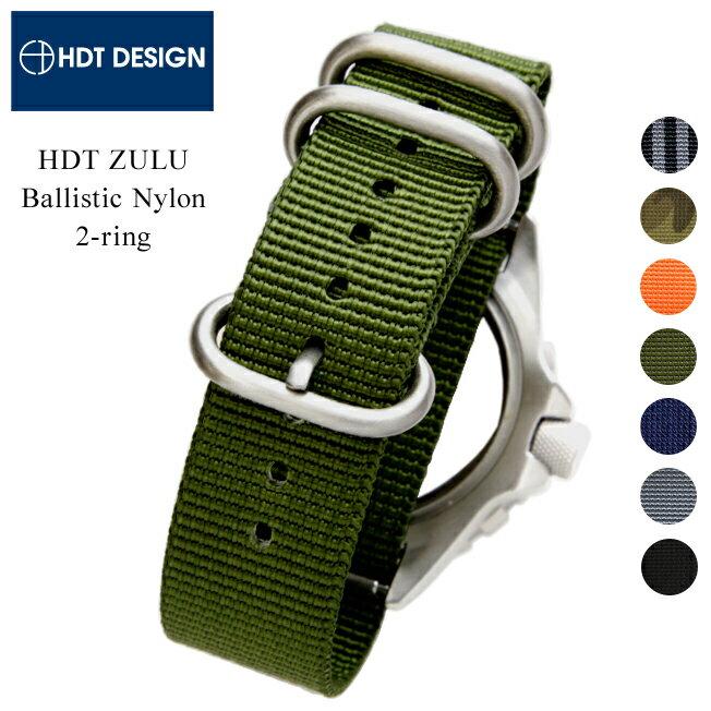 時計 腕時計 ベルト 時計バンド HDT DESIGN ZULU ズール バリスティックナイロンバンド スタンダード2リング 20mm 22mm 24mm ブラック グレー ネイビー ブルー オリーブ グリーン オレンジ カモフラージュ 迷彩ストライプ